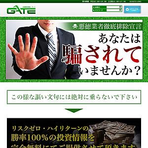 投資競馬情報GATE(ゲート)