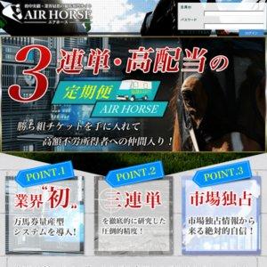 AIRHORSE (エアホース)