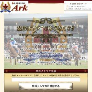 馬券救済奉仕団 Ark(アーク)
