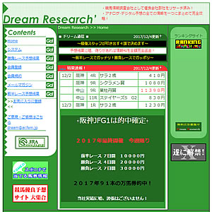 Dream Research(ドリームリサーチ)
