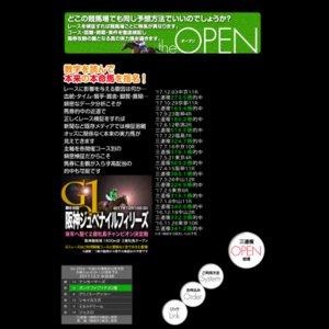 the OPEN 競馬場別馬券攻略