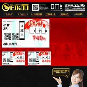 株式会社エイコウ(EIKOU)