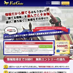 競馬情報サイトFULLGATE(フルゲート)