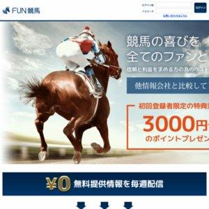 FUN競馬(ファンケイバ)