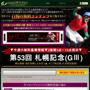 GALLOP JAPAN(ギャロップジャパン)