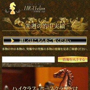 HIGH-class HORSE club(ハイクラス・ホースクラブ)