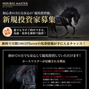HORSE MASTER(ホースマスター)