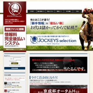 JOCKEYS selection(ジョッキーズセレクション)
