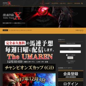 競馬予想X(エックス)