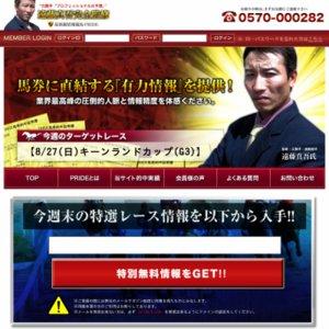 最新鋭情報競馬PRIDE(プライド)