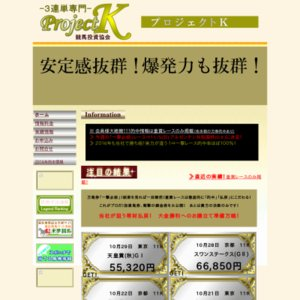 ProjectK(プロジェクトK)