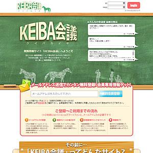 KEIBA会議(ケイバカイギ)