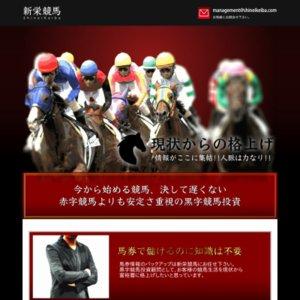 新栄競馬(SHINEI KEIBA)