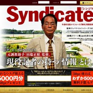 総合競馬情報サイト Syndicate(シンジケート)