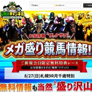 UMAチャンネル~競馬情報専門サイト