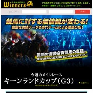 中央競馬投資会 Winners(ウィナーズ)
