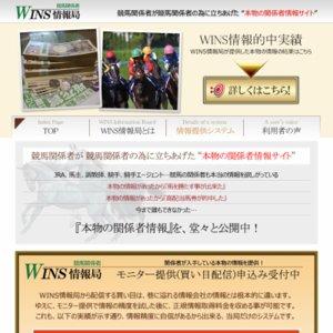WINS情報局