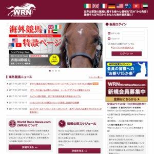海外競馬専門サイトWRN